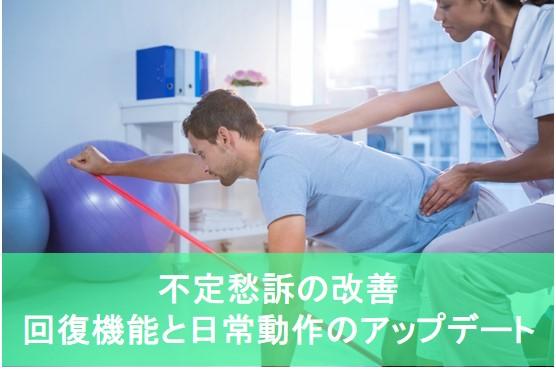 王子のパーソナルジムのおすすめ不定愁訴の改善・回復機能と日常動作のアップデートトレーニング