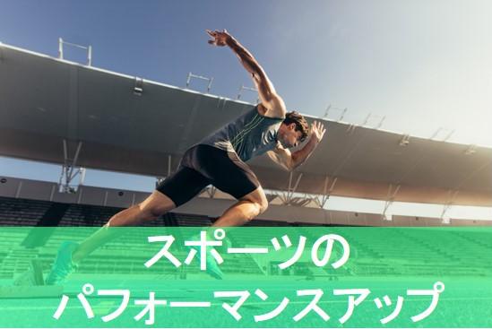 王子のパーソナルジムのおすすめスポーツのパフォーマンスアップトレーニングメニュー
